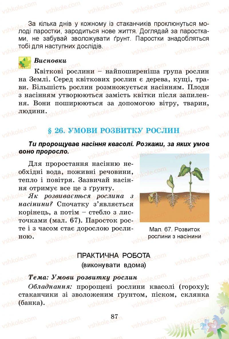 Страница 87 | Учебник Природознавство 3 класс Т.Г. Гільберг, Т.В. Сак 2014