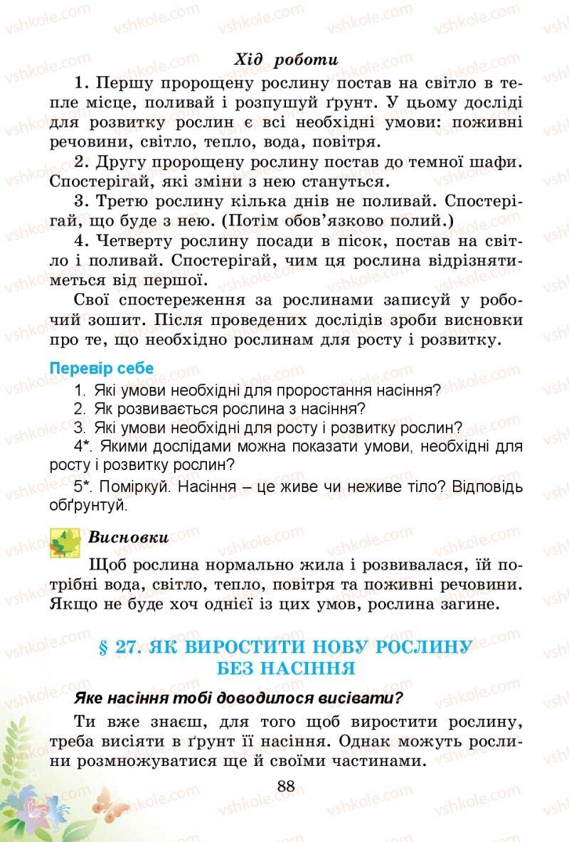 Страница 88   Учебник Природознавство 3 класс Т.Г. Гільберг, Т.В. Сак 2014