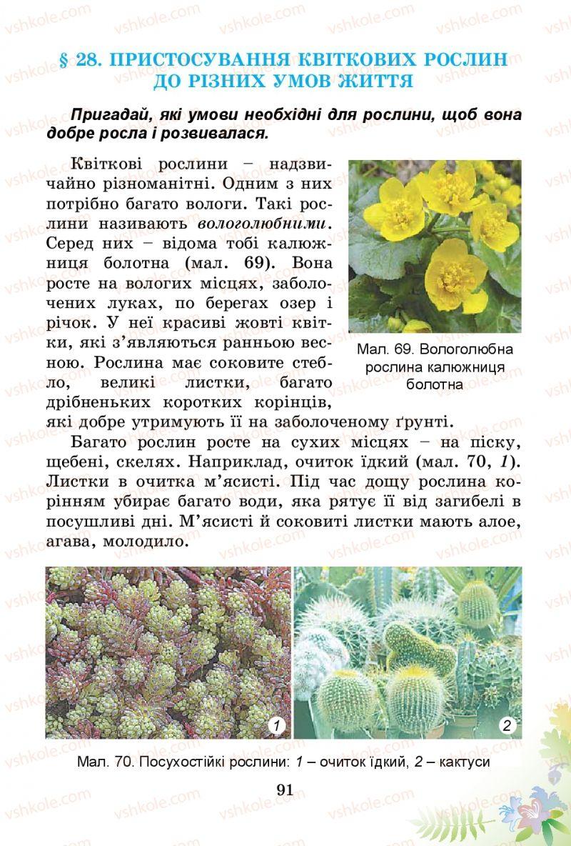Страница 91 | Учебник Природознавство 3 класс Т.Г. Гільберг, Т.В. Сак 2014