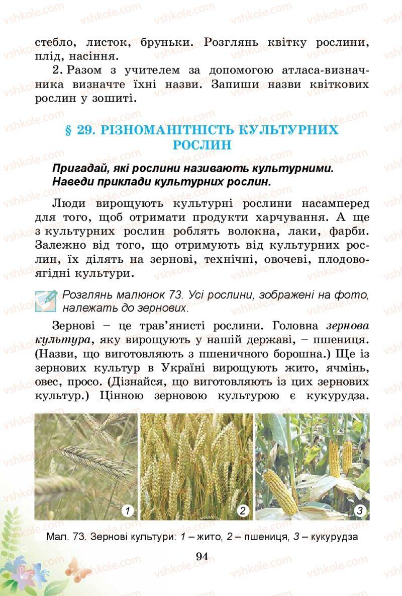 Страница 94 | Учебник Природознавство 3 класс Т.Г. Гільберг, Т.В. Сак 2014