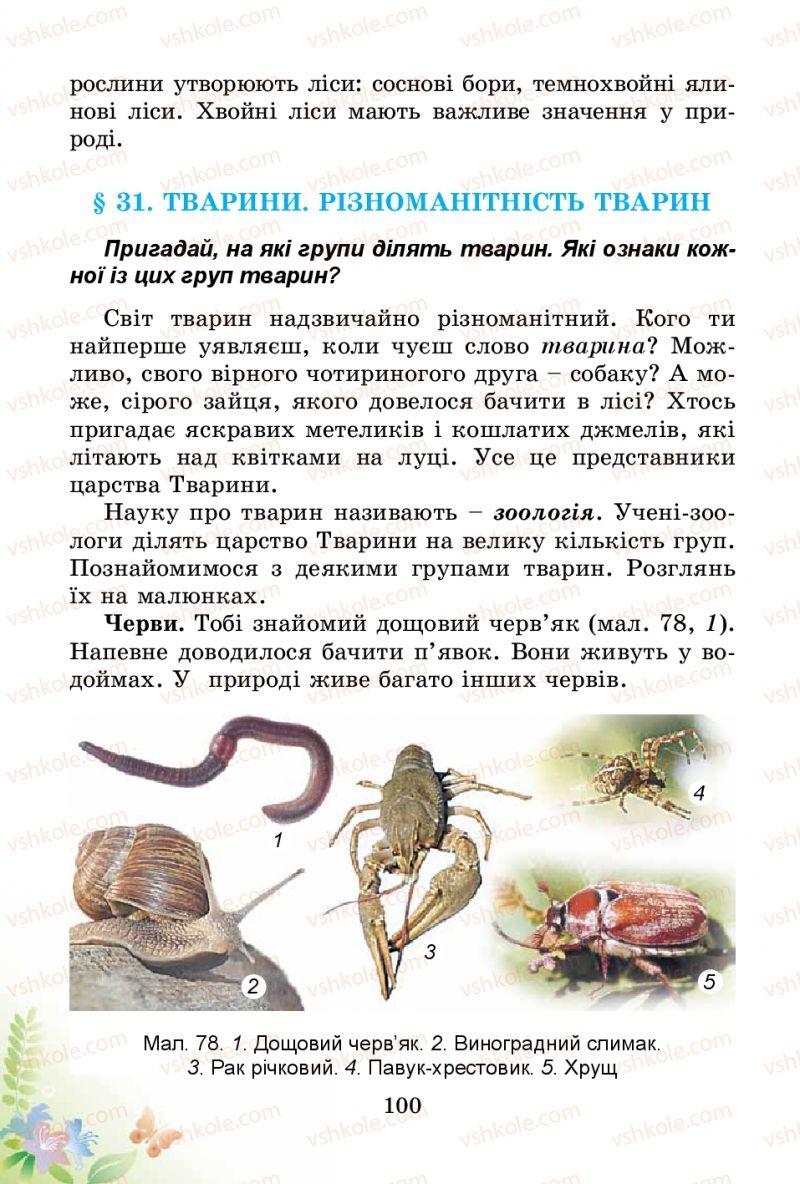 Страница 100 | Учебник Природознавство 3 класс Т.Г. Гільберг, Т.В. Сак 2014