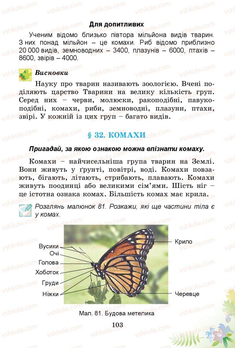 Страница 103 | Учебник Природознавство 3 класс Т.Г. Гільберг, Т.В. Сак 2014