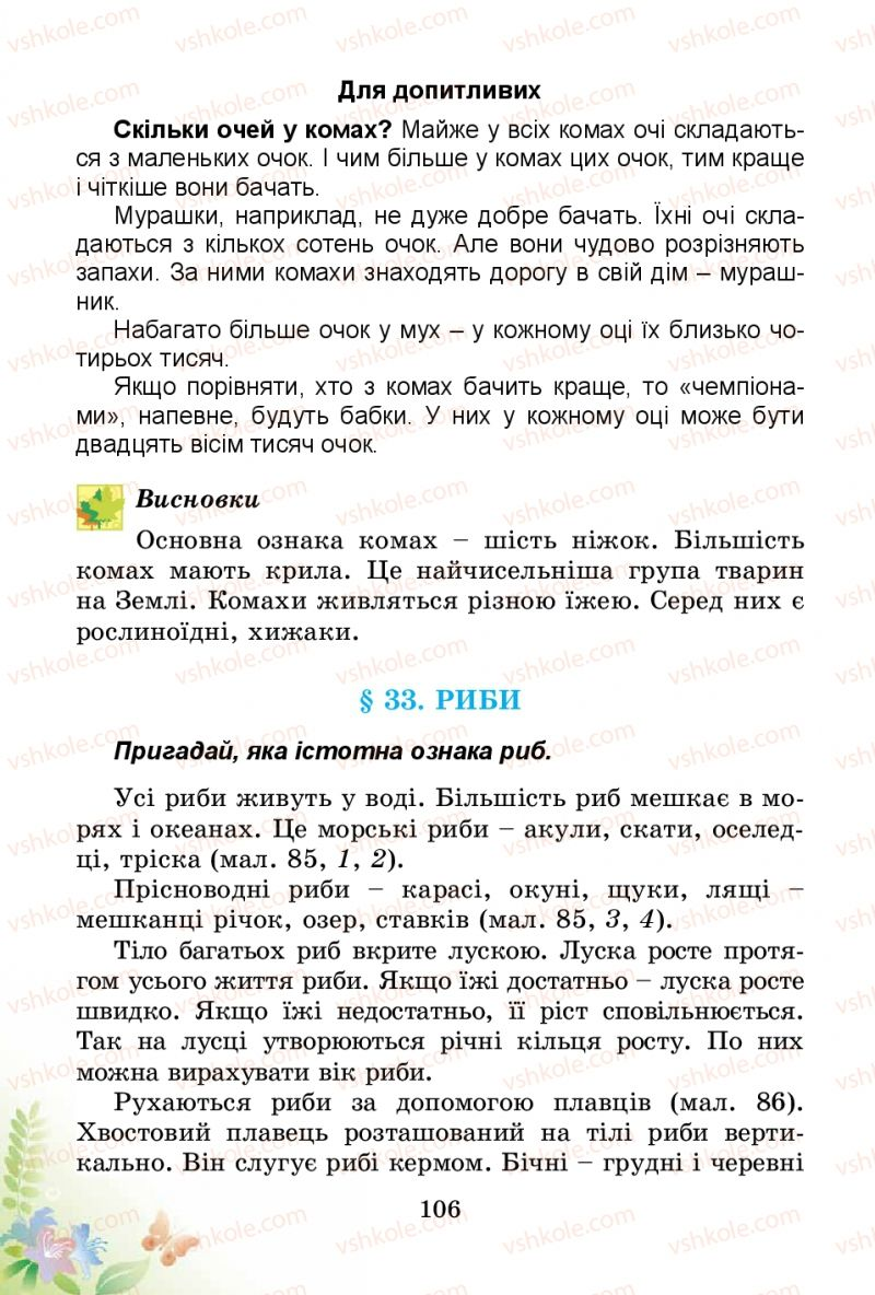 Страница 106   Учебник Природознавство 3 класс Т.Г. Гільберг, Т.В. Сак 2014