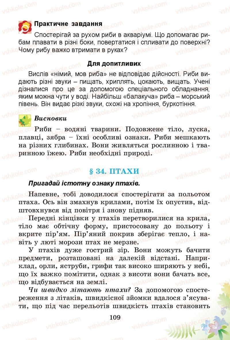 Страница 109 | Учебник Природознавство 3 класс Т.Г. Гільберг, Т.В. Сак 2014