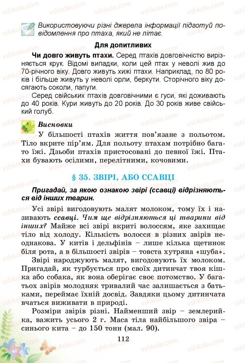 Страница 112 | Учебник Природознавство 3 класс Т.Г. Гільберг, Т.В. Сак 2014