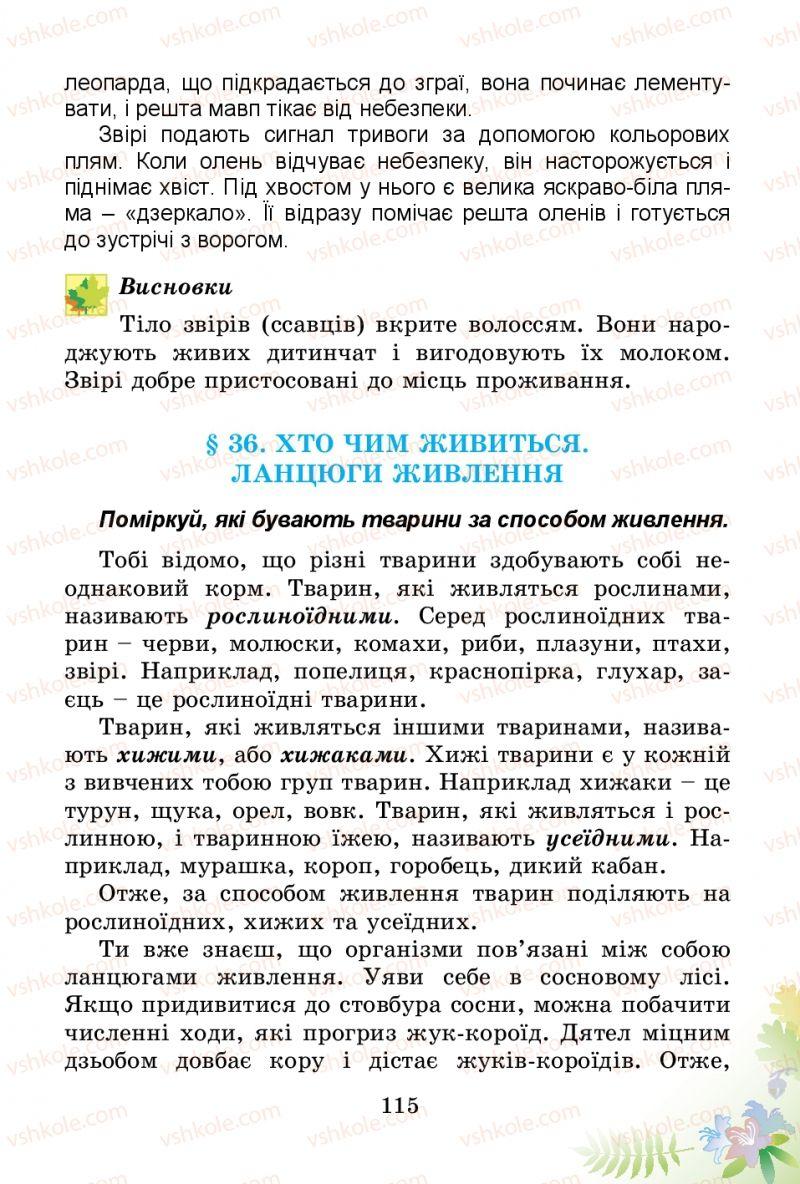 Страница 115 | Учебник Природознавство 3 класс Т.Г. Гільберг, Т.В. Сак 2014