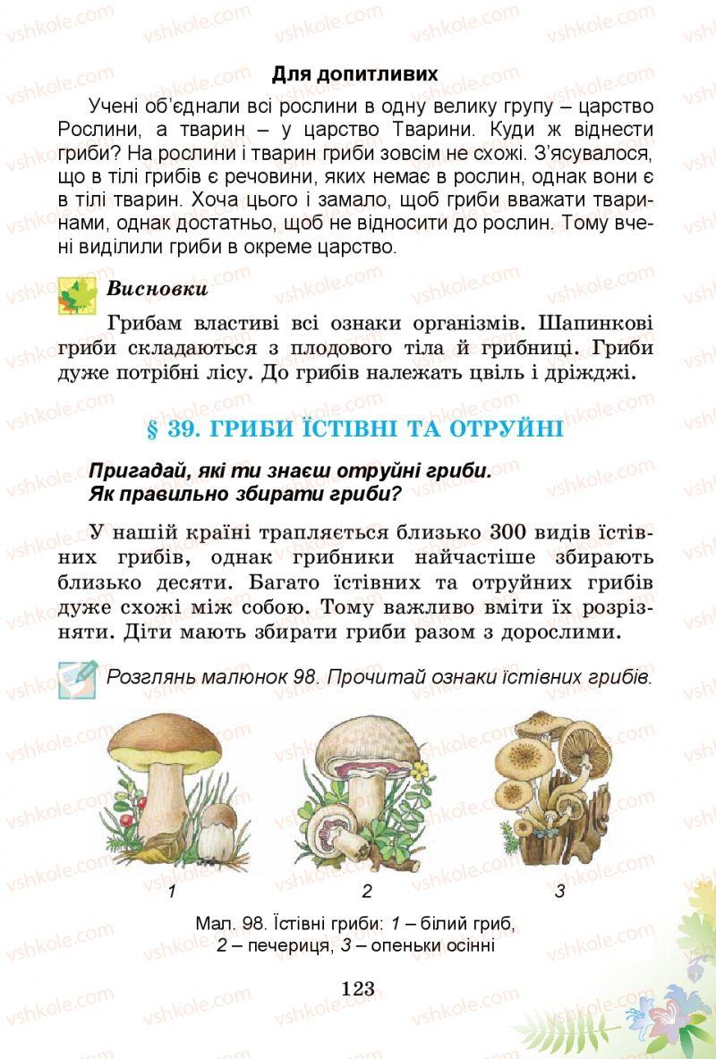 Страница 123 | Учебник Природознавство 3 класс Т.Г. Гільберг, Т.В. Сак 2014