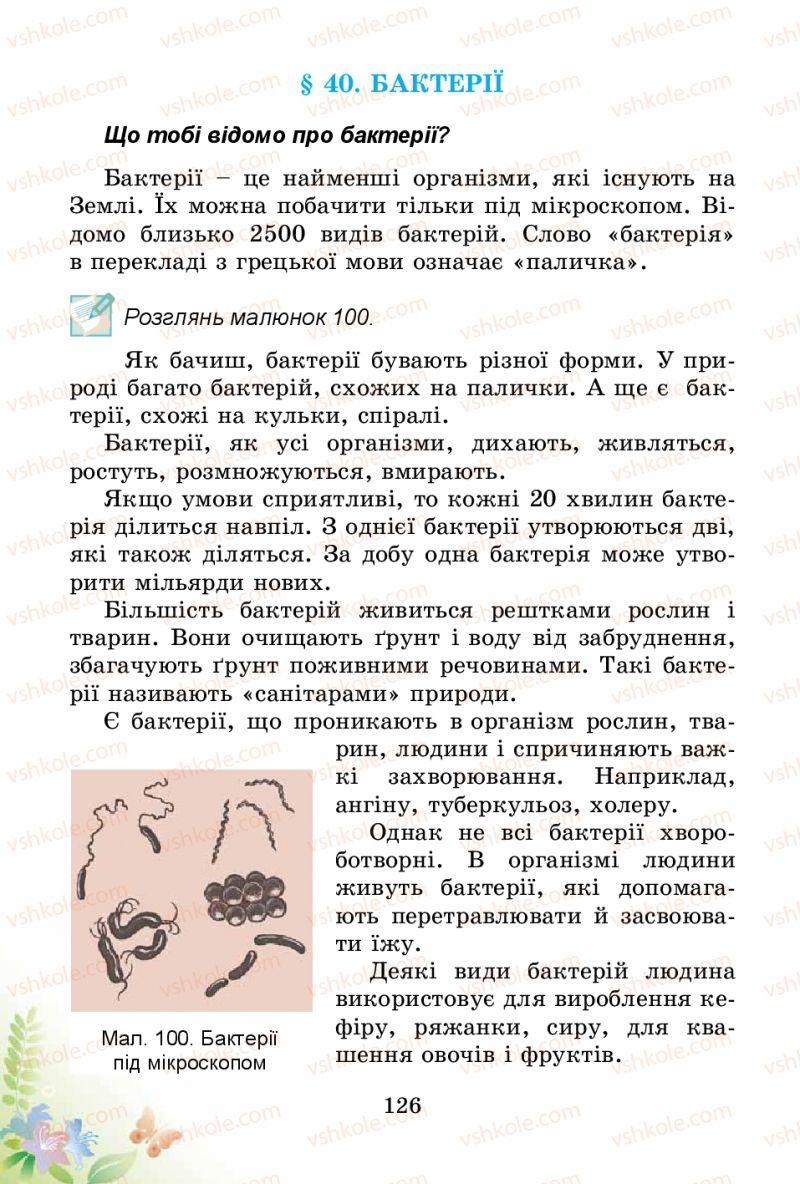Страница 126 | Учебник Природознавство 3 класс Т.Г. Гільберг, Т.В. Сак 2014