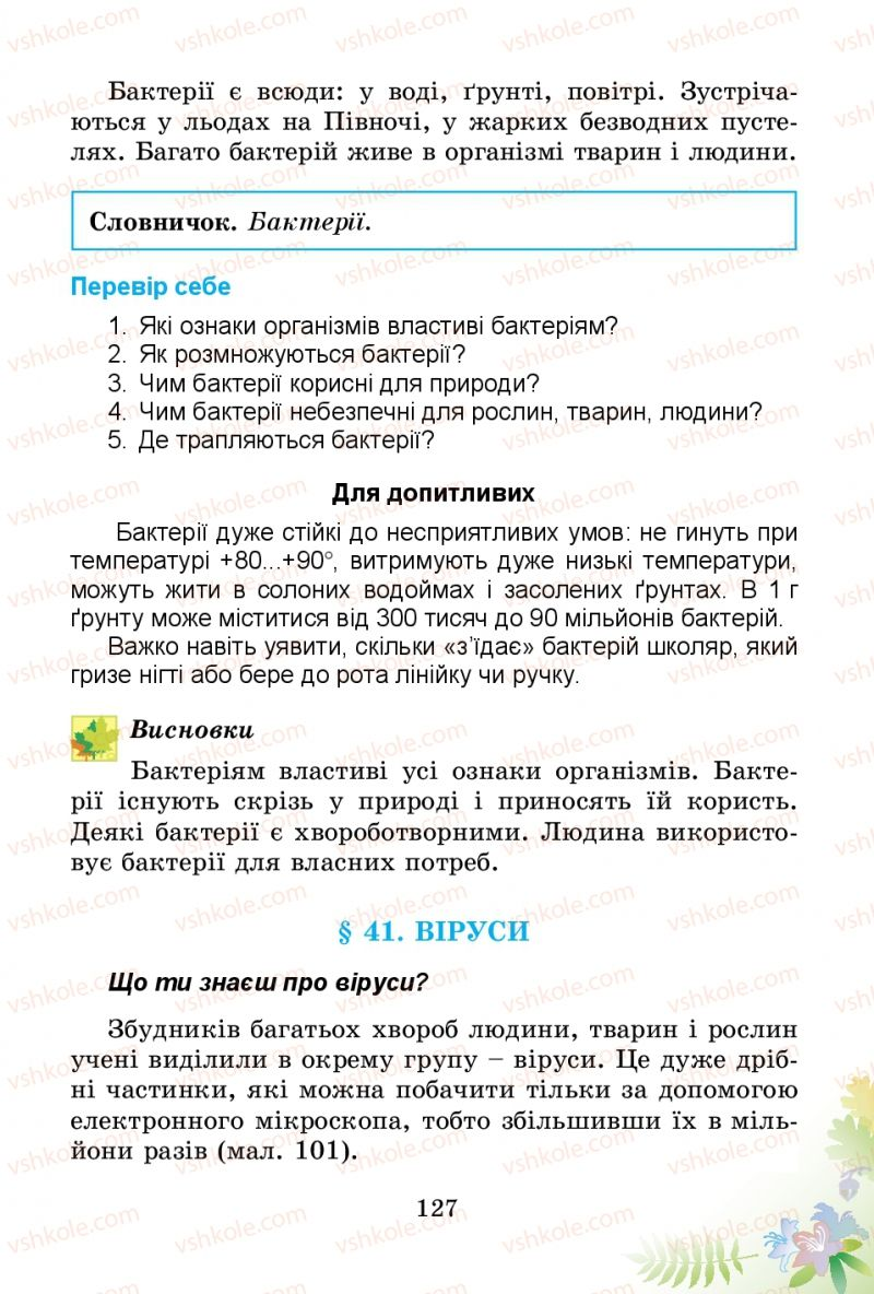 Страница 127 | Учебник Природознавство 3 класс Т.Г. Гільберг, Т.В. Сак 2014