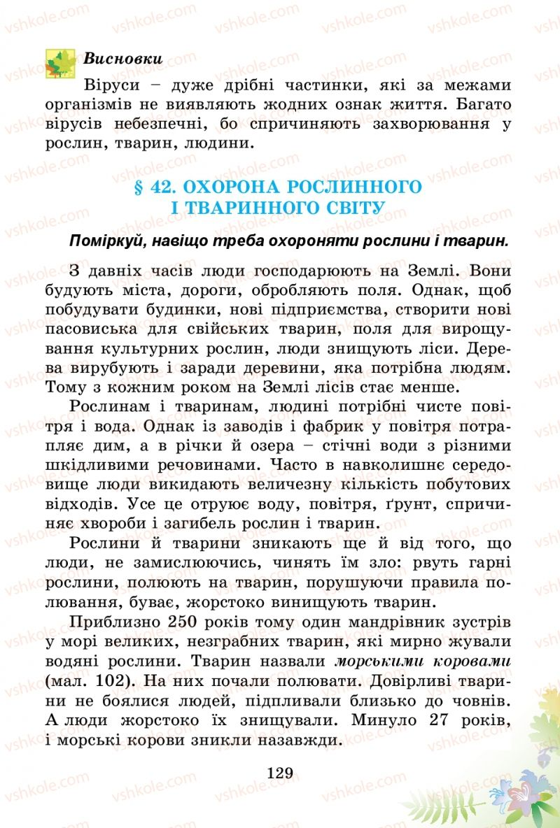 Страница 129 | Учебник Природознавство 3 класс Т.Г. Гільберг, Т.В. Сак 2014