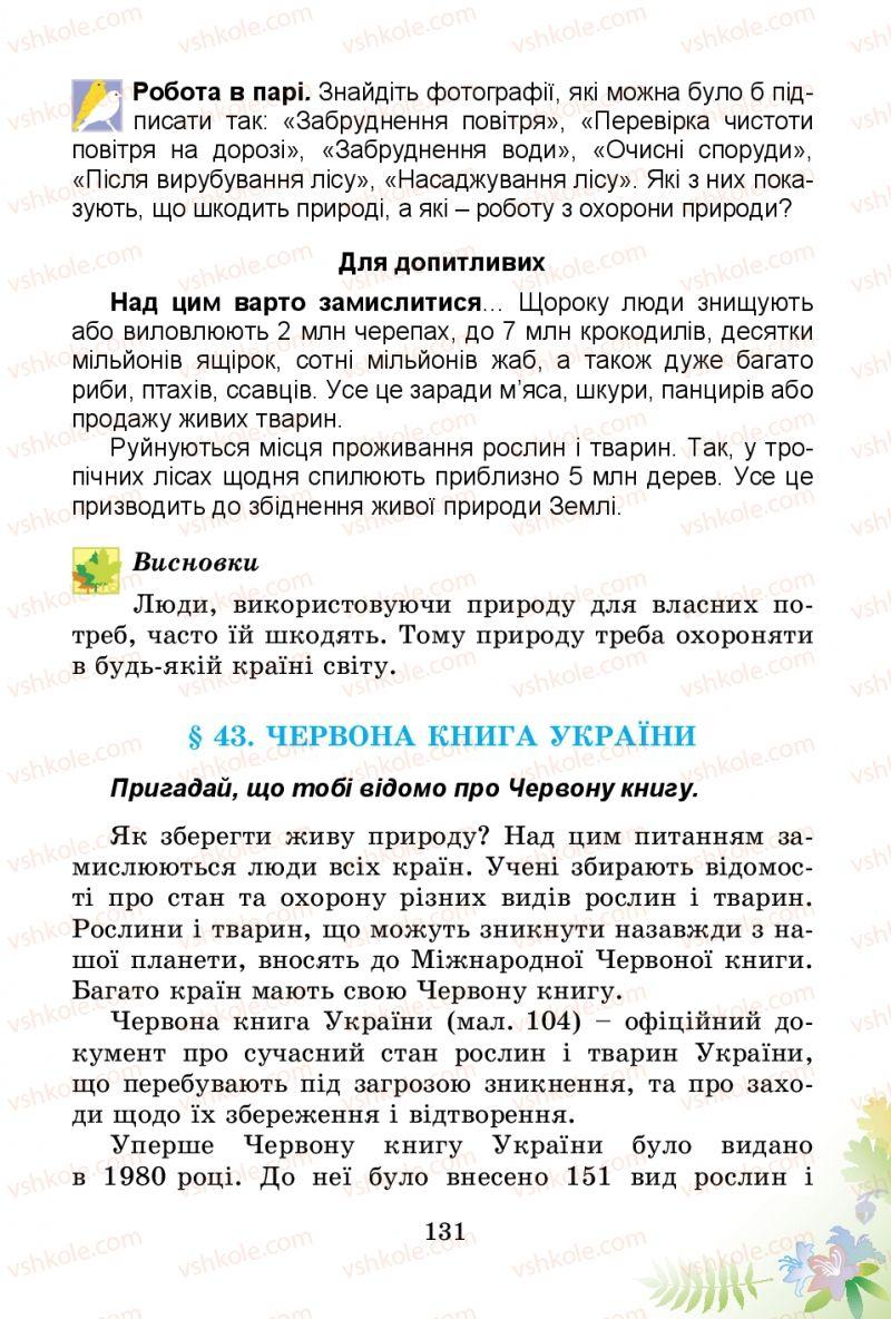 Страница 131 | Учебник Природознавство 3 класс Т.Г. Гільберг, Т.В. Сак 2014