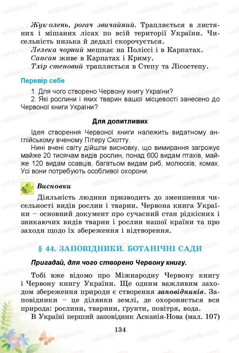 Страница 134   Учебник Природознавство 3 класс Т.Г. Гільберг, Т.В. Сак 2014