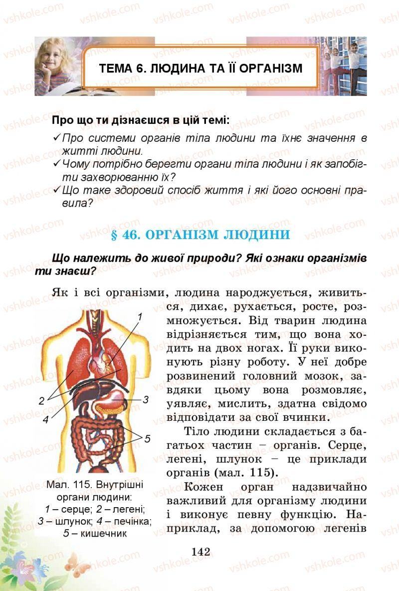 Страница 142 | Учебник Природознавство 3 класс Т.Г. Гільберг, Т.В. Сак 2014