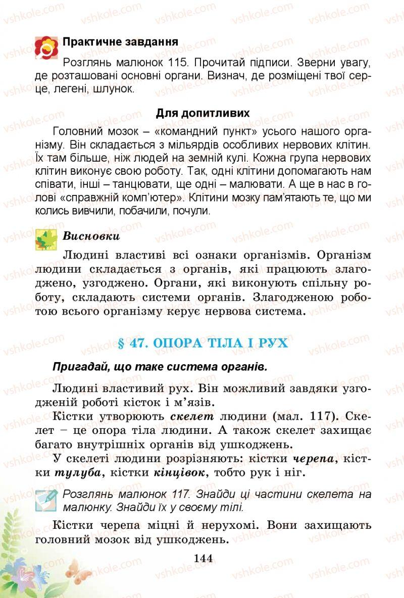 Страница 144 | Учебник Природознавство 3 класс Т.Г. Гільберг, Т.В. Сак 2014