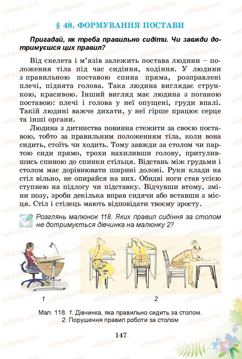 Страница 147 | Учебник Природознавство 3 класс Т.Г. Гільберг, Т.В. Сак 2014