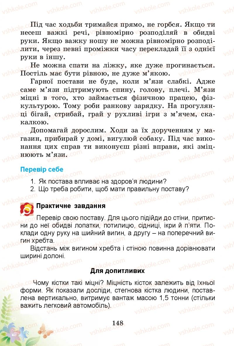 Страница 148 | Учебник Природознавство 3 класс Т.Г. Гільберг, Т.В. Сак 2014