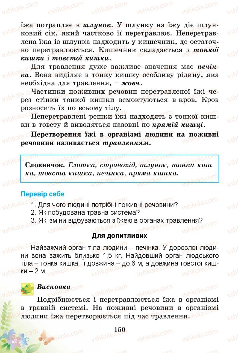 Страница 150 | Учебник Природознавство 3 класс Т.Г. Гільберг, Т.В. Сак 2014