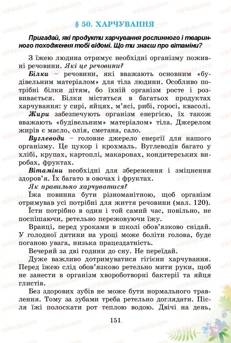 Страница 151 | Учебник Природознавство 3 класс Т.Г. Гільберг, Т.В. Сак 2014