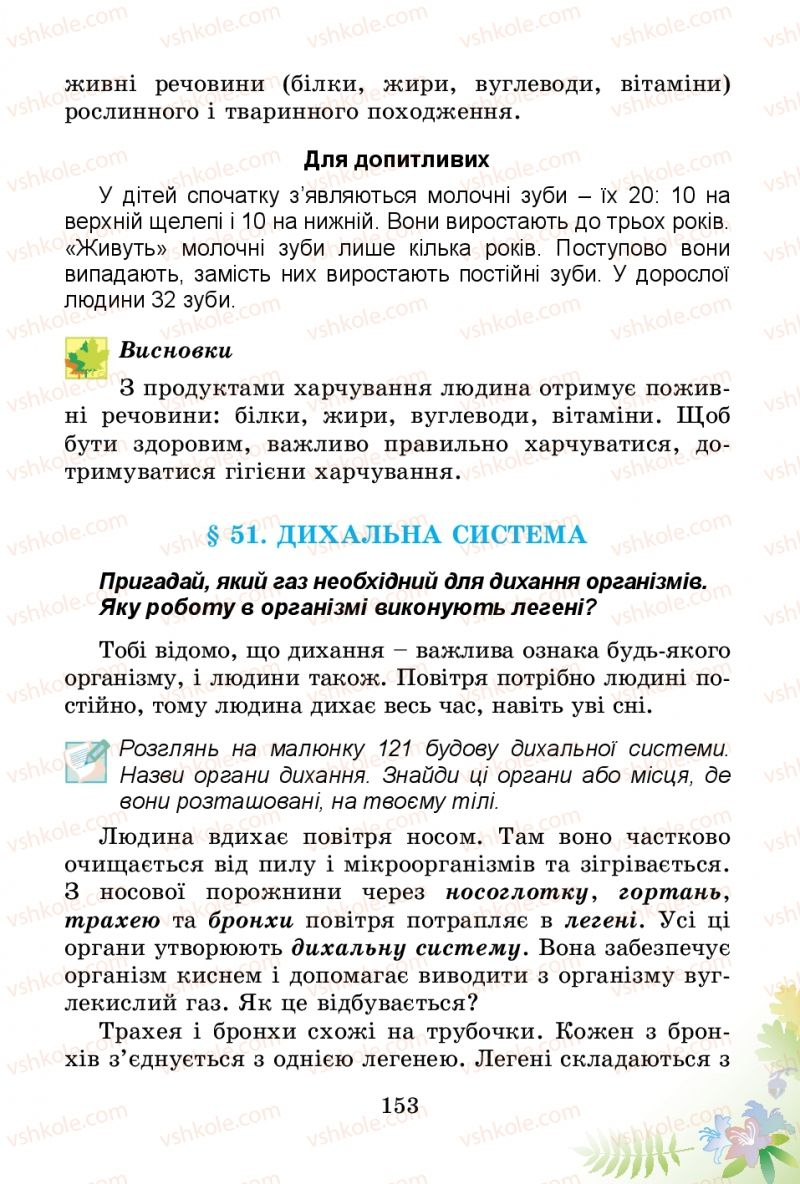 Страница 153 | Учебник Природознавство 3 класс Т.Г. Гільберг, Т.В. Сак 2014