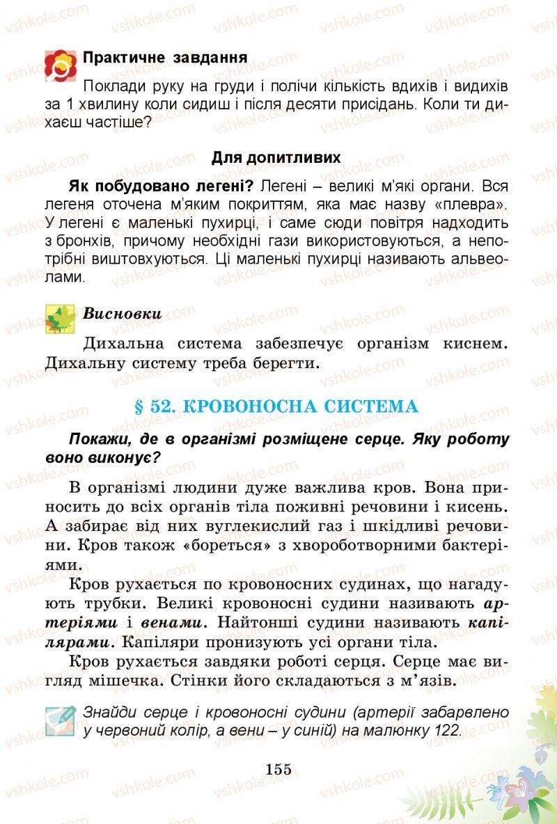 Страница 155 | Учебник Природознавство 3 класс Т.Г. Гільберг, Т.В. Сак 2014