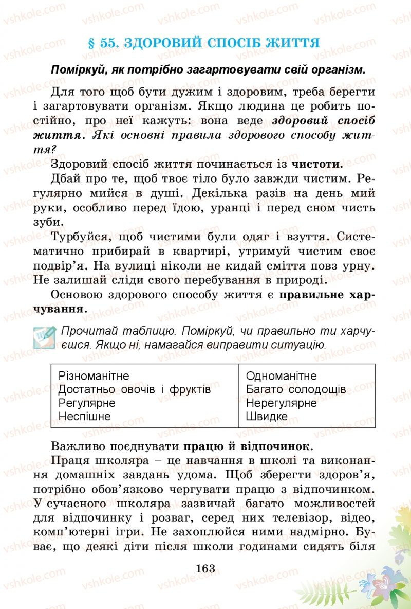 Страница 163 | Учебник Природознавство 3 класс Т.Г. Гільберг, Т.В. Сак 2014