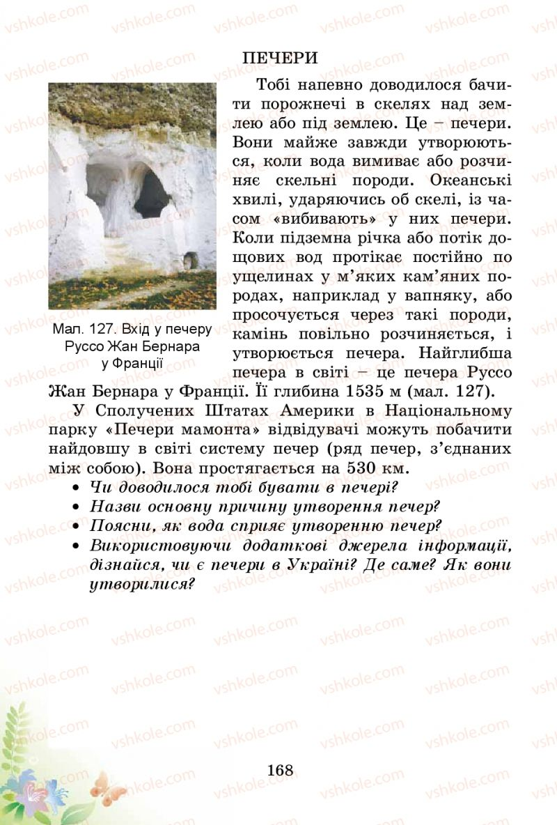 Страница 168   Учебник Природознавство 3 класс Т.Г. Гільберг, Т.В. Сак 2014