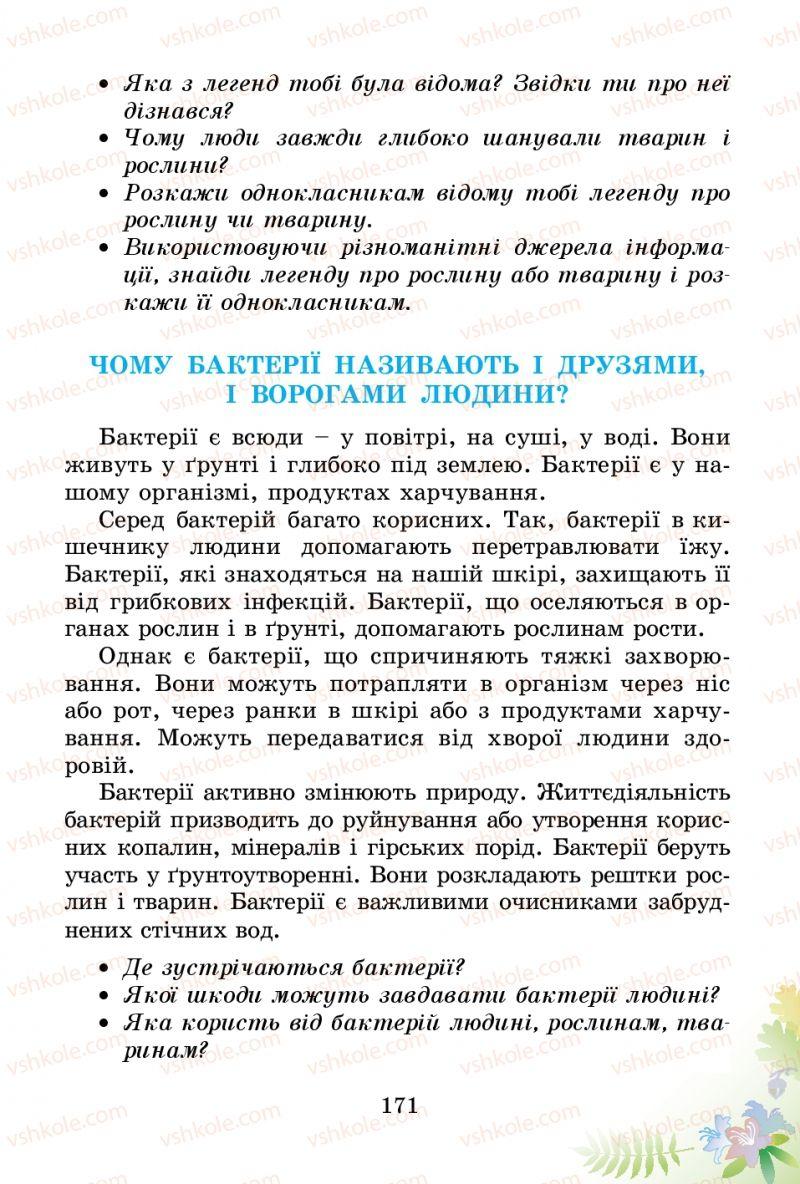 Страница 171 | Учебник Природознавство 3 класс Т.Г. Гільберг, Т.В. Сак 2014