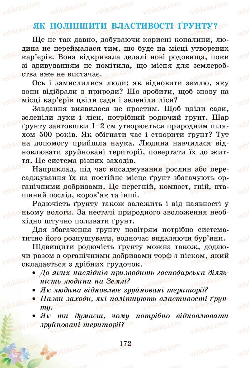 Страница 172 | Учебник Природознавство 3 класс Т.Г. Гільберг, Т.В. Сак 2014