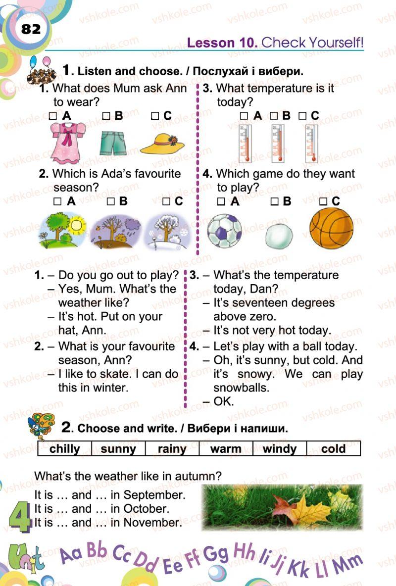 Страница 82 | Учебник Англiйська мова 2 класс А.М. Несвіт 2012
