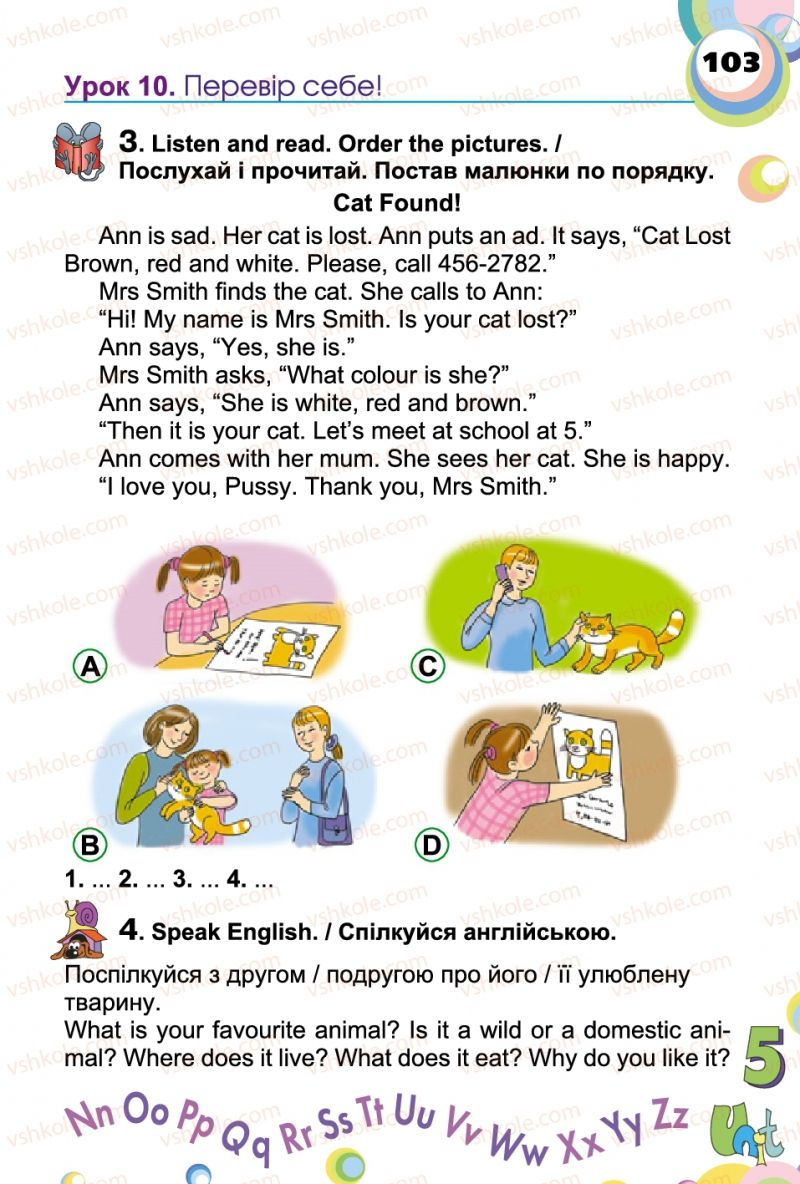 Страница 103 | Учебник Англiйська мова 2 класс А.М. Несвіт 2012