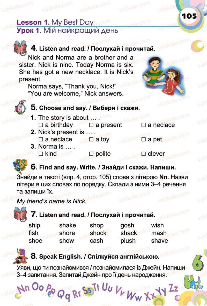 Страница 105 | Учебник Англiйська мова 2 класс А.М. Несвіт 2012