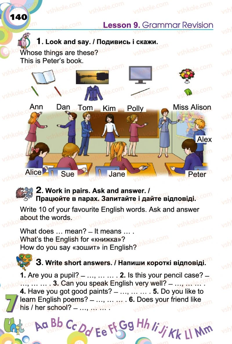 Страница 140 | Учебник Англiйська мова 2 класс А.М. Несвіт 2012