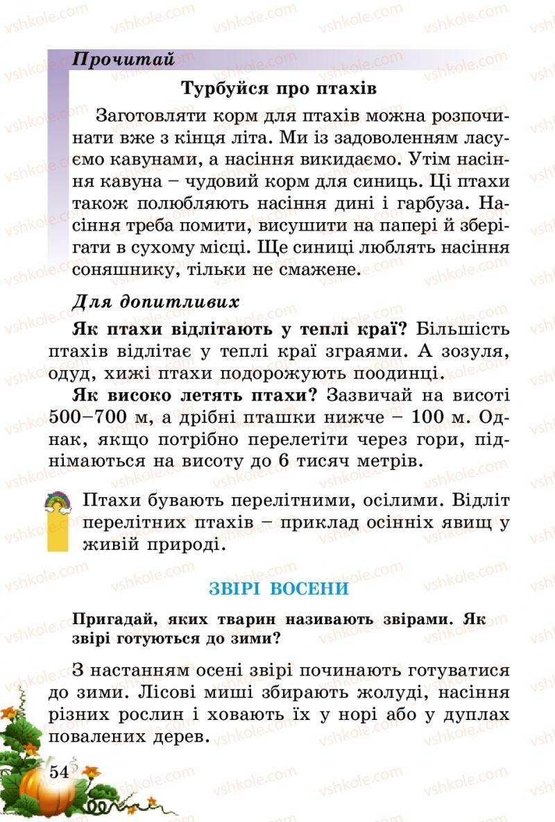 Страница 54 | Учебник Природознавство 2 класс Т.Г. Гільберг, Т.В. Сак 2012