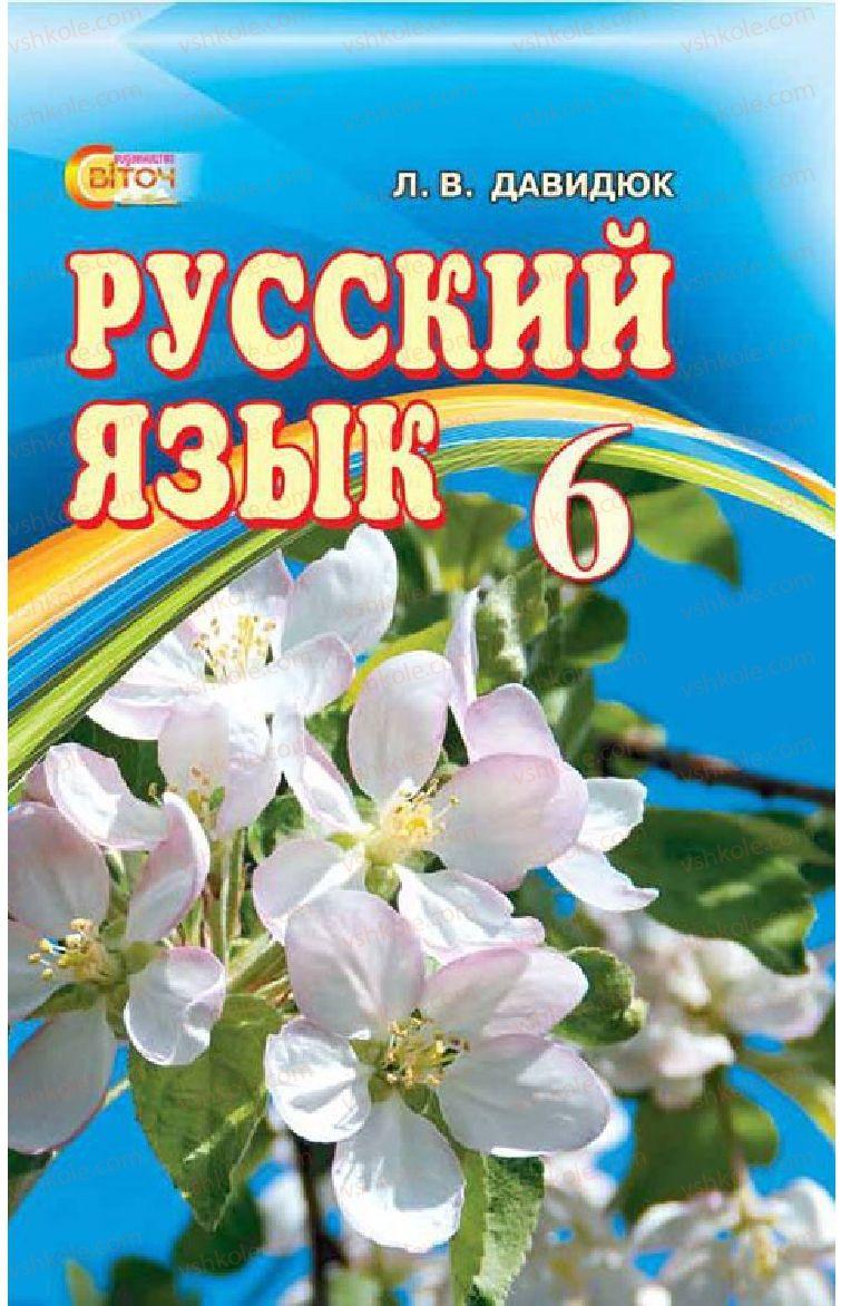 Страница 1 | Учебник Русский язык 6 класс Л.В. Давидюк 2014