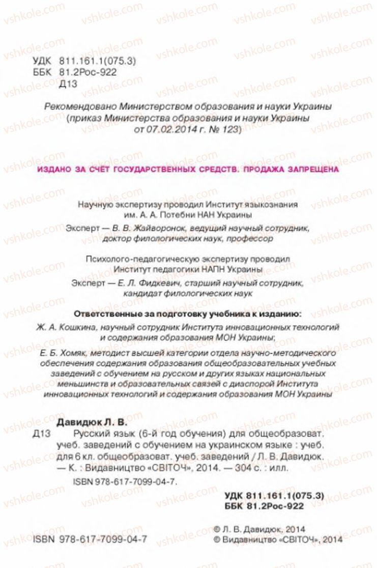 Страница 2 | Учебник Русский язык 6 класс Л.В. Давидюк 2014