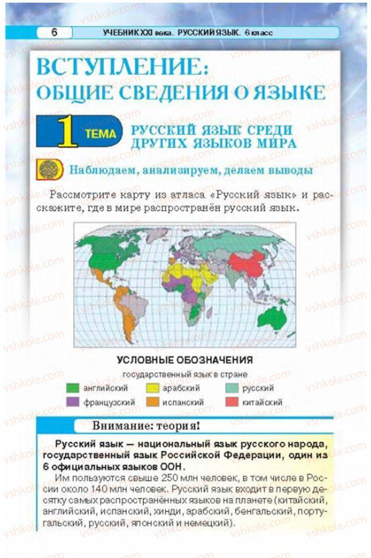 Страница 6 | Учебник Русский язык 6 класс Л.В. Давидюк 2014