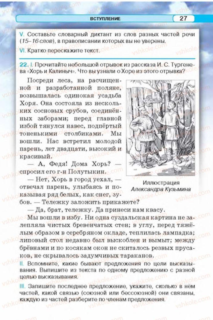 Страница 27 | Учебник Русский язык 6 класс Л.В. Давидюк 2014