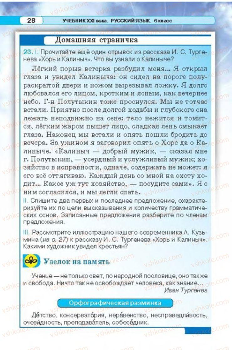 Страница 28 | Учебник Русский язык 6 класс Л.В. Давидюк 2014