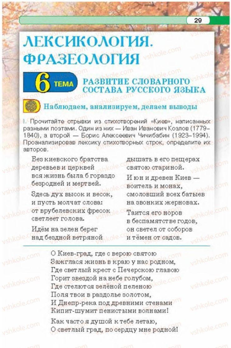 Страница 29 | Учебник Русский язык 6 класс Л.В. Давидюк 2014