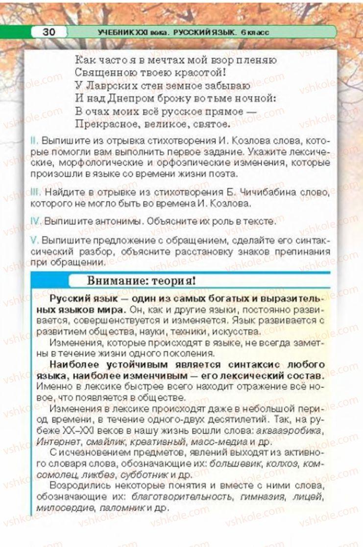 Страница 30 | Учебник Русский язык 6 класс Л.В. Давидюк 2014