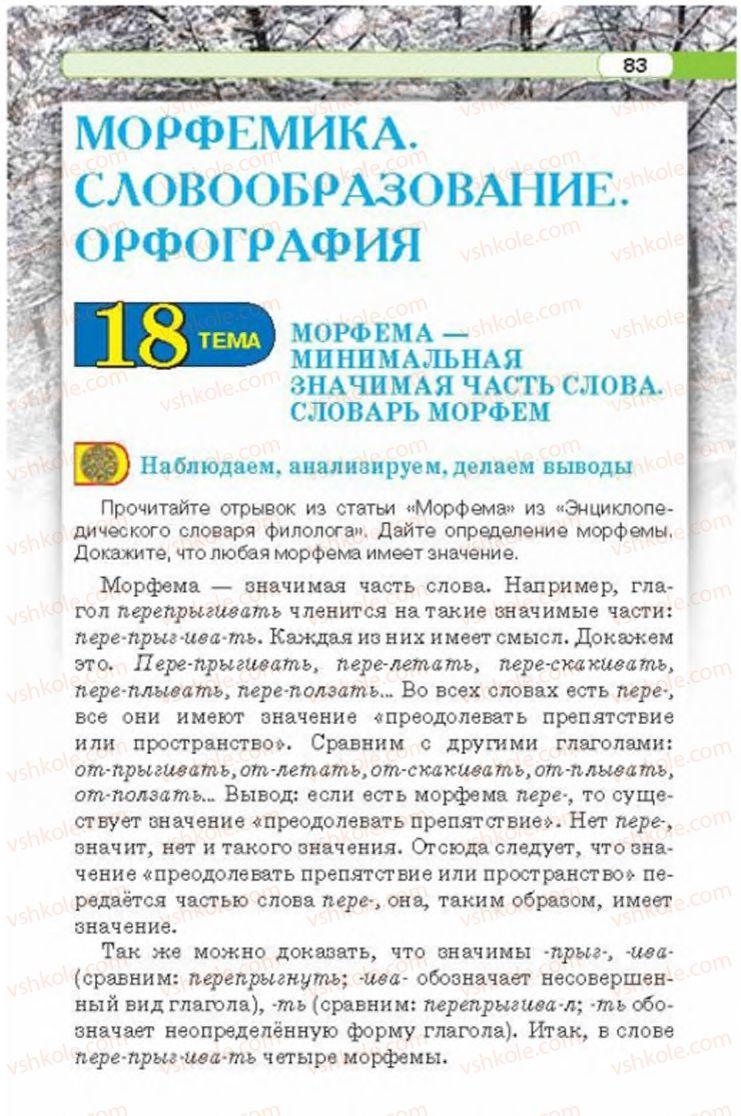 Страница 83 | Учебник Русский язык 6 класс Л.В. Давидюк 2014