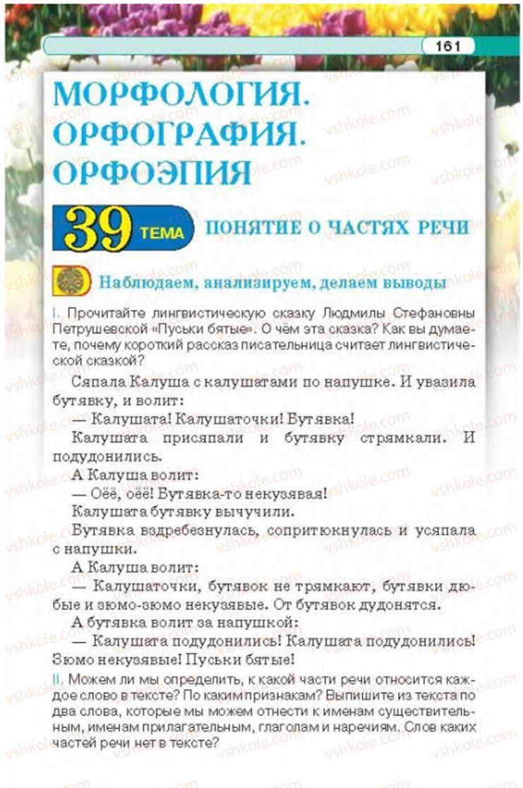 Страница 161 | Учебник Русский язык 6 класс Л.В. Давидюк 2014