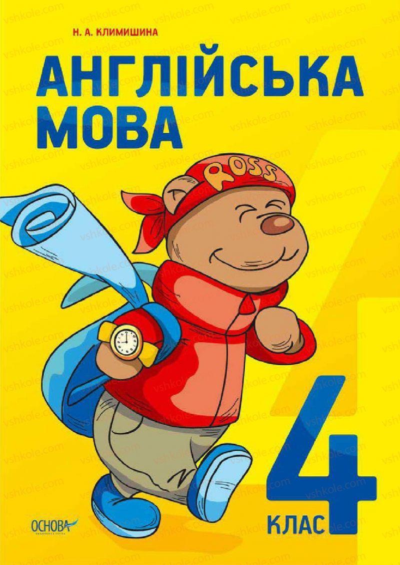 Страница 1 | Учебник Англiйська мова 4 класс Н.А. Климишина 2015