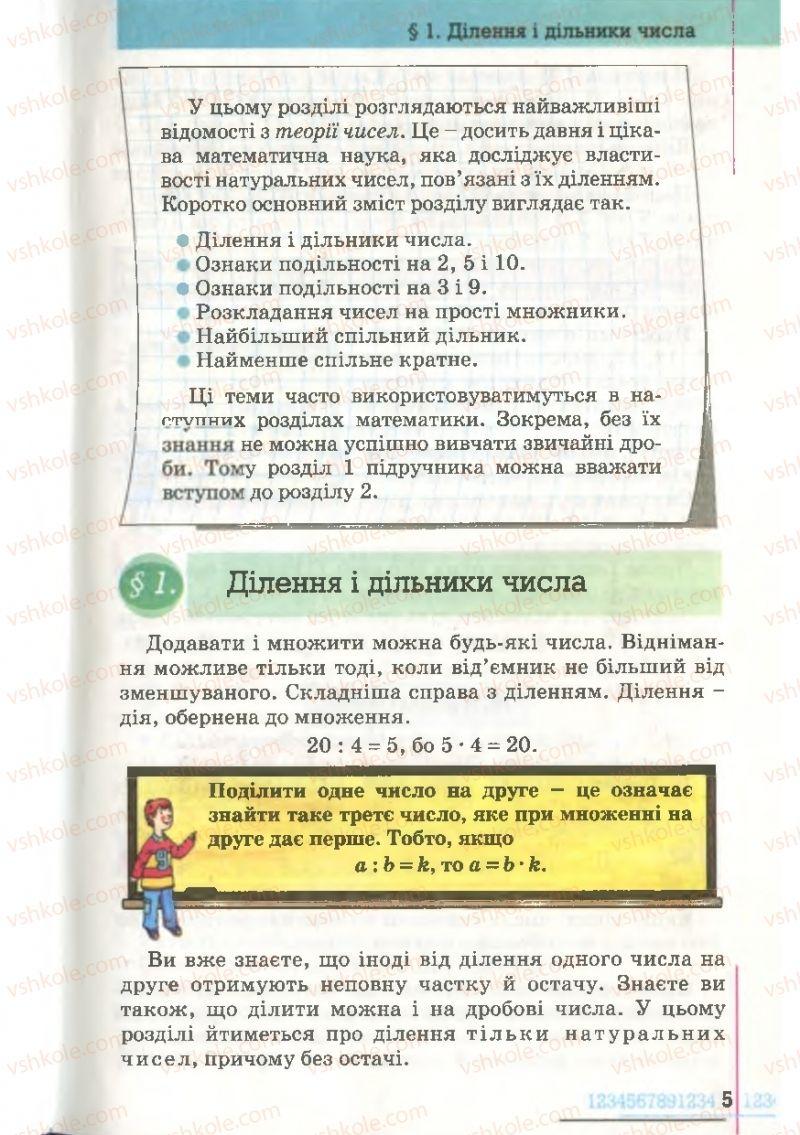 Страница 5 | Учебник Математика 6 класс Г.П. Бевз, В.Г. Бевз 2006