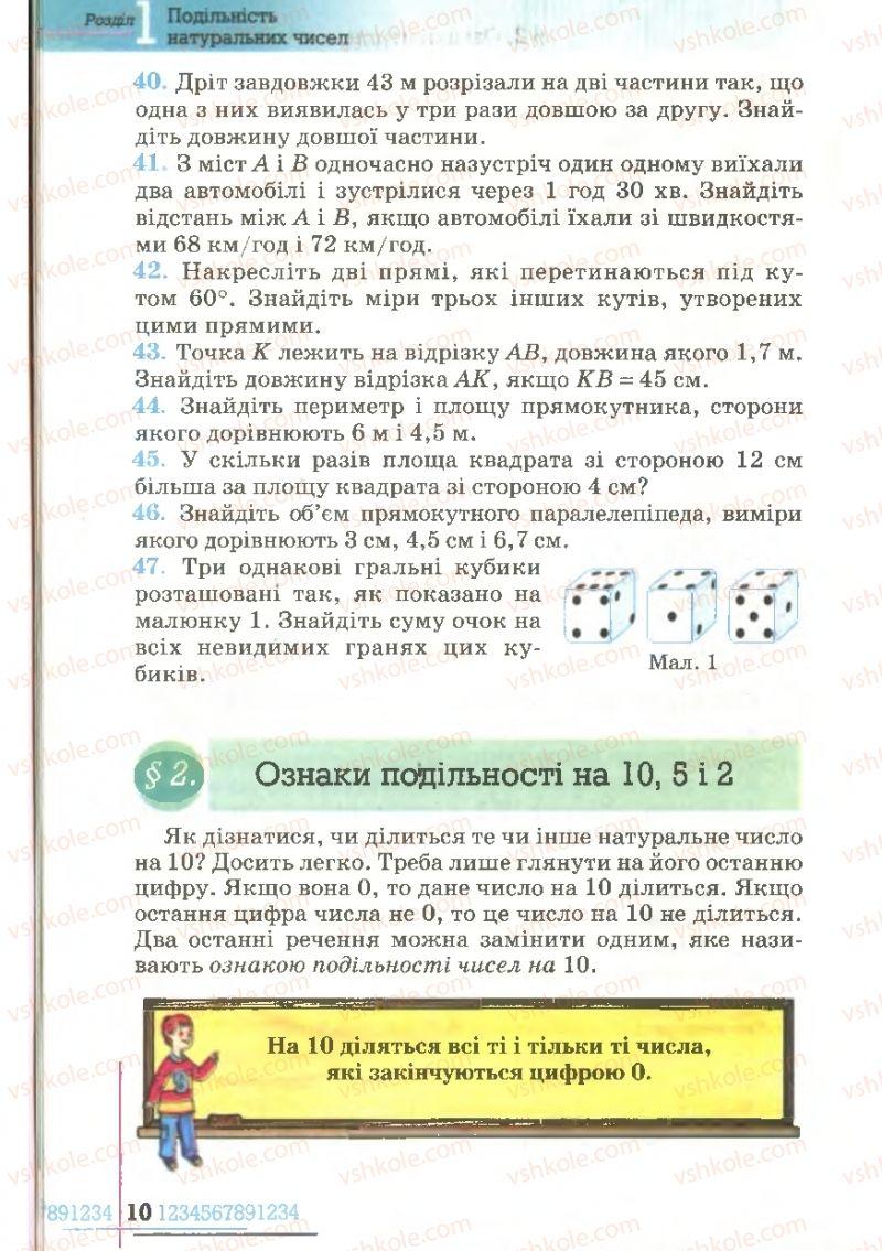 Страница 10 | Учебник Математика 6 класс Г.П. Бевз, В.Г. Бевз 2006