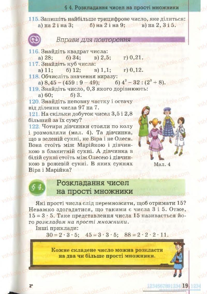 Страница 19 | Учебник Математика 6 класс Г.П. Бевз, В.Г. Бевз 2006