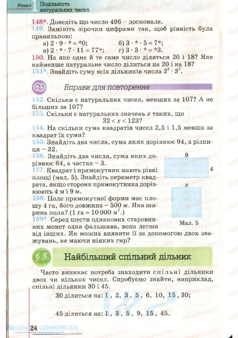 Страница 24   Учебник Математика 6 класс Г.П. Бевз, В.Г. Бевз 2006