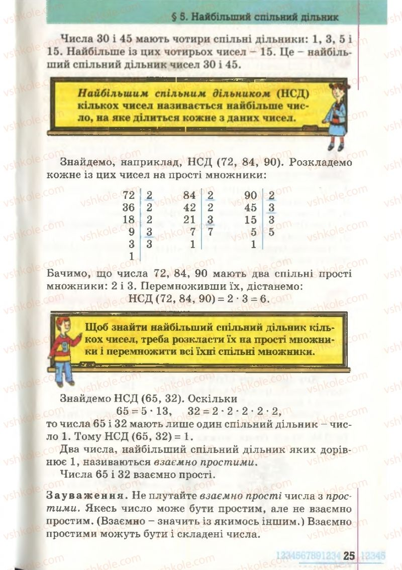 Страница 25   Учебник Математика 6 класс Г.П. Бевз, В.Г. Бевз 2006
