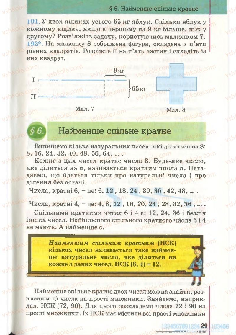 Страница 29 | Учебник Математика 6 класс Г.П. Бевз, В.Г. Бевз 2006