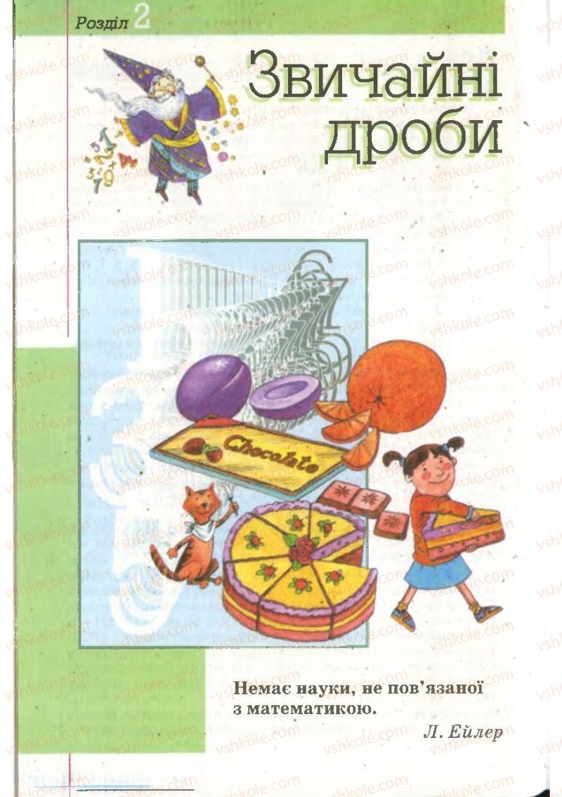 Страница 40 | Учебник Математика 6 класс Г.П. Бевз, В.Г. Бевз 2006